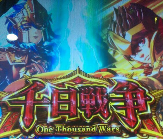 聖闘士星矢海王覚醒SPで天馬覚醒→女神覚醒→千日戦争になりました。引くなら前の星矢がいいなぁー。