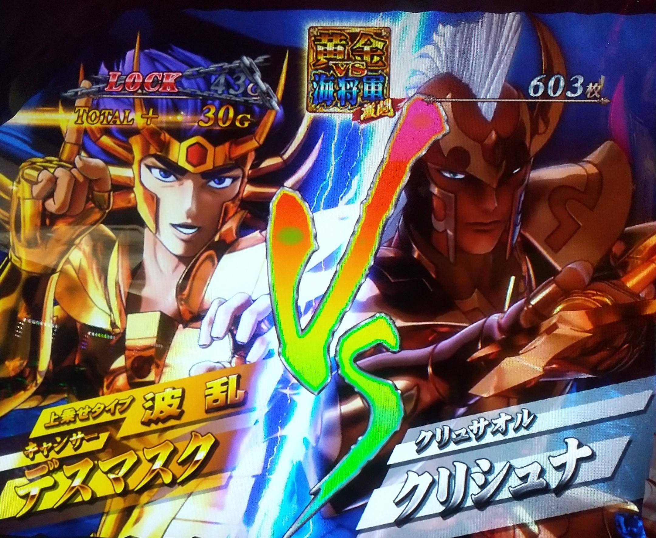 聖闘士星矢海皇覚醒リセット狙いで4000枚以上出した後、吉宗3の恐らくだけど設定4と思われる台を終日打ちました。