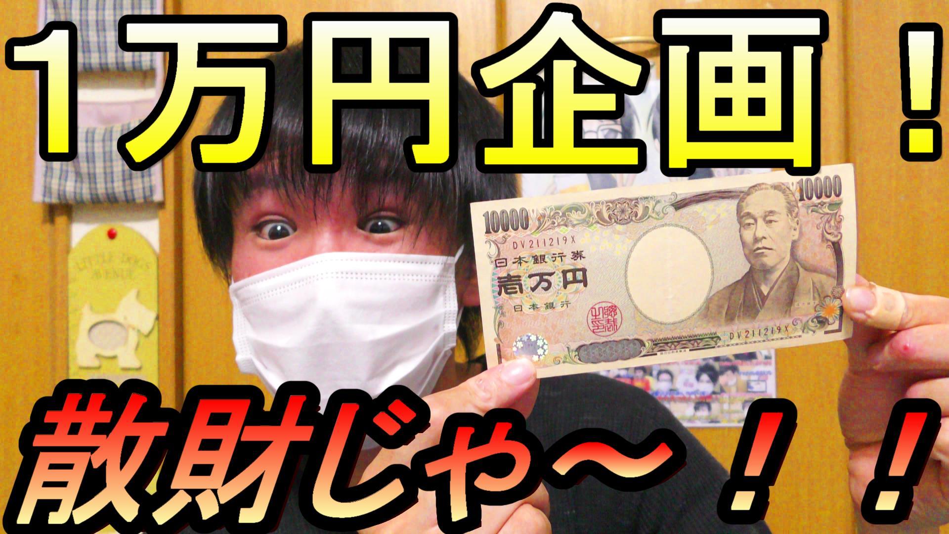 1万円企画をしてみました(笑)動画から収益を得られていない私にはかなりの出費(笑)(笑)