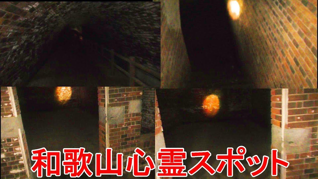 心霊スポットへ行ってきました♪和歌山心霊スポット!!